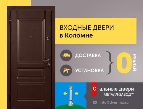 Металические двери «Металл-завод»